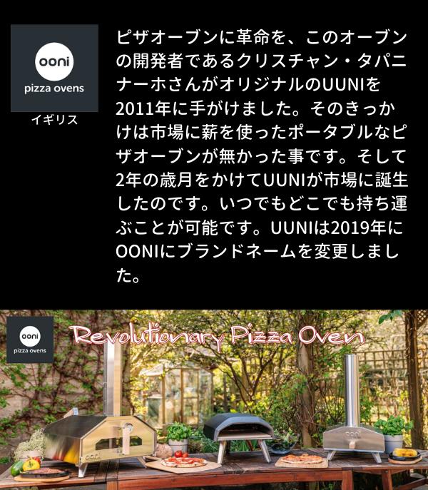 ooni_history