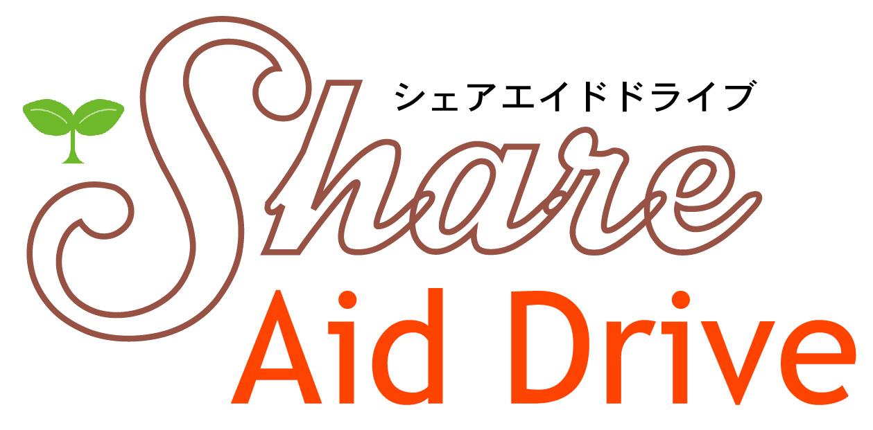 分かち合いの社会を世界へ 写真 Share Aid Drive おかげさま幸せプロジェクト