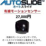 【送料無料】オートスライド用有線式モーションセンサー(赤外線センサー) 2個セット