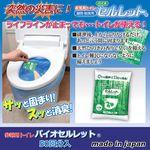 非常用トイレ バイオセルレット 50回分入(処理袋なし)災害時、緊急時など水が使えない時でもトイレができる