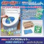 非常用トイレ バイオセルレット 50回分入(処理袋付きセット)災害時、緊急時など水が使えない時でもトイレができる