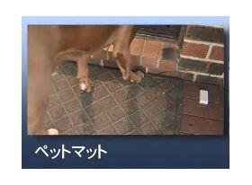 【送料無料】オートスライド用追加ペット用マットセンサー  2個セット