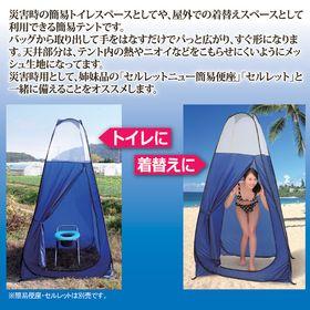 セルレット ワンタッチテント パッと広がりサッと使える!持ち運びもラクラク