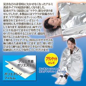 セルレット防寒シュラフ(マクラ付き)緊急時でも、最低限の快適さを目指した防寒シュラフ!