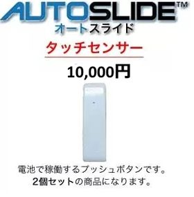 【送料無料】オートスライド用追加タッチセンサー(開閉用プッシュボタン)1個