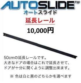【送料無料】オートスライド用追加延長レール50cm  1本